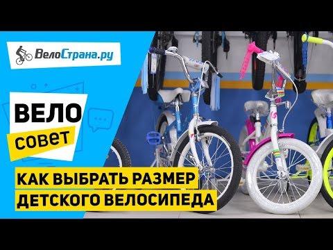 Как выбрать размер детского велосипеда