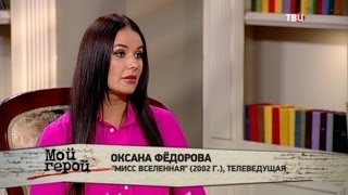 Оксана Федорова. Мой герой