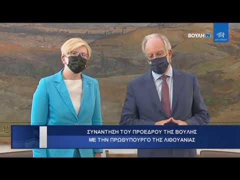 Έκτακτη Επικαιρότητα (Συνάντηση του Προέδρου της Βουλής με την Πρωθυπ. της Λιθουανίας)(15/07/2021)