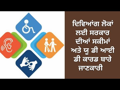 UDID Card for Handicap