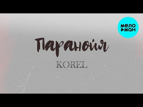 Korel - Паранойя [Slowed Version] (Single, 2020)