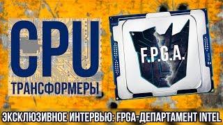 Эксклюзивное интервью: FPGA-департамент Intel