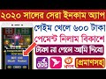 Earn 500 Taka Per Day Play Game Prayment Bkash Rocket | Earn Money Online | Online income bd 2020
