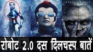 Robot 2.0    Top 10 Facts in हिंदी