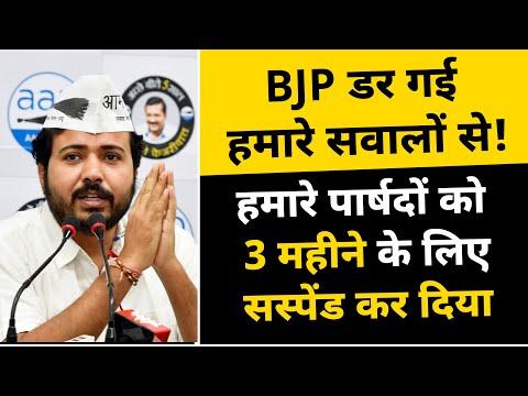 BJP शाषित Delhi MCD से सवाल पूछने पर AAP पार्षद 3 महीने के लिए Suspend| BJP's 14 years of Corruption