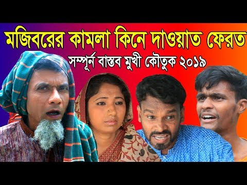 Mojiborer kamla kine dawat ferot New Comedy Video 2019 By Mojibor &  Badsha