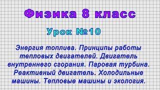 Физика 8 класс Урок 10 - Энергия топлива. Принципы работы тепловых двигателей