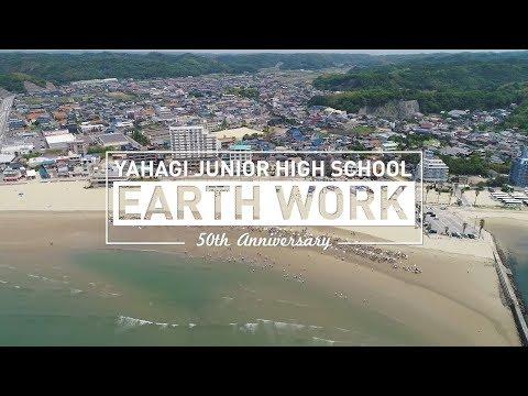 岡崎市立矢作中学校アースワーク2018