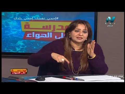 الانتحاء اللمسي || أحياء تانية ثانوي || 18 مارس 2020