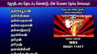 tamil baby boy names with meaning pdf - TH-Clip