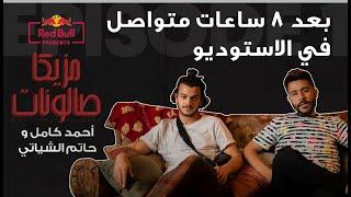 تحميل و استماع احمد كامل وحاتم الشياتي   مزيكا صالونات - الحلقة الاولى   Ahmed Kamel and Hatem El Chiati MP3