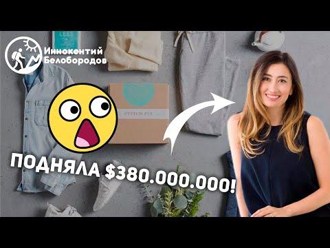 История «умного» интернет-магазина одежды Stitch Fix, модель которого пытался скопировать Amazon
