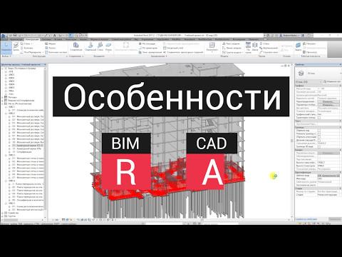Revit или AutoCAD  Мифы, преимущества, недостатки видео
