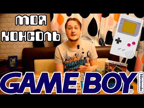 Моя консоль - Game Boy / Color
