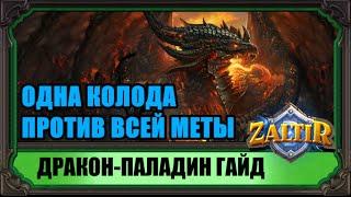 АНТИ-МЕТА колода: Дракон-Паладин, гайд Hearthstone