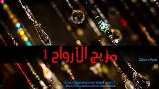 مزيج الأرواح I ( صوفي )   Spirit Mashup I ( Sufi Music ) ZM