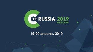 С++ Russia 2019. День 1. Бесплатная трансляция первого зала.