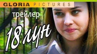 """18 лун"" фильм 2002 мелодрама Трейлер HD"