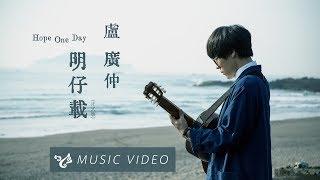 盧廣仲 Crowd Lu 【明仔載 Hope One Day (正式版 Full Version)】Official Music Video (花甲大人轉男孩電影推廣曲)
