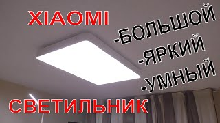 ☝УМНЫЙ ДОМ XIAOMI ПРОДОЛЖЕНИЕ И САМЫЙ БОЛЬШОЙ СВЕТИЛЬНИК Yeelight LED Ceiling Light Pro 90W YLXD08YL