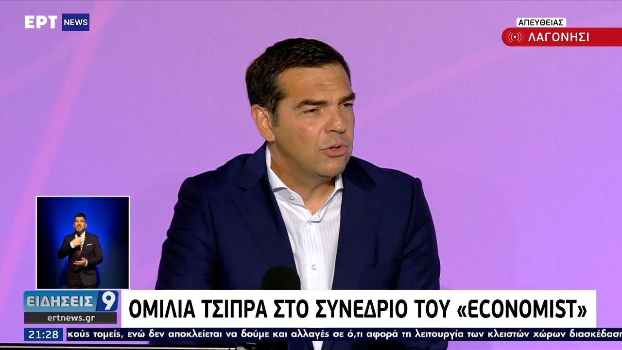 Απόσπασμα ομιλίας Α.Τσίπρα στο συνέδριο του «Economist»