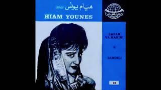اغاني طرب MP3 Hiam Younes - Jaddili هيام يونس - جدلي يا ام الجدايل تحميل MP3