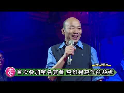 瓊瑤宴浪漫開席 韓國瑜期許高雄歡樂美好