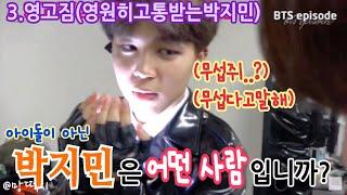 [방탄소년단]아이돌이 아닌 박지민은 어떤 사람입니까?