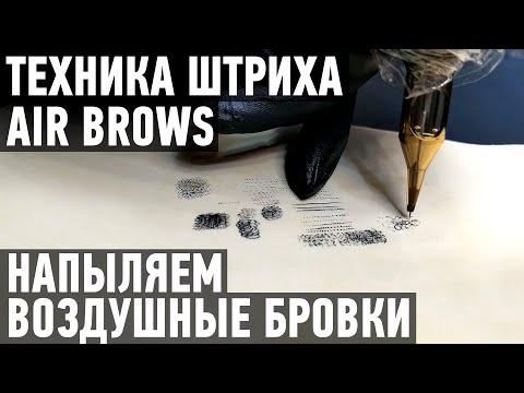 Техника штриха Air Brows. Как сделать напыление воздушных бровей в перманентном макияже.