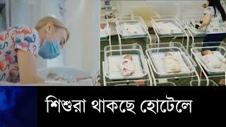 মা-বাবার অপেক্ষায় শিশুরা || Virus stranded babies