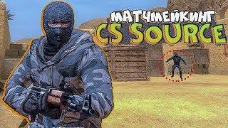 Надоел CS:GO? Играй в матчмейкинг в CS Source!