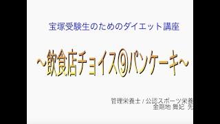 宝塚受験⽣のダイエット講座〜飲⾷店チョイス⑨ パンケーキ〜のサムネイル画像
