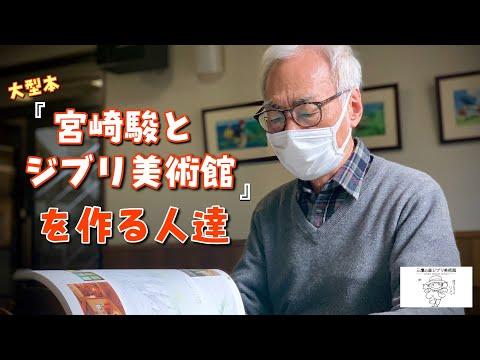 大型本『宮崎駿とジブリ美術館』を作るひとたち
