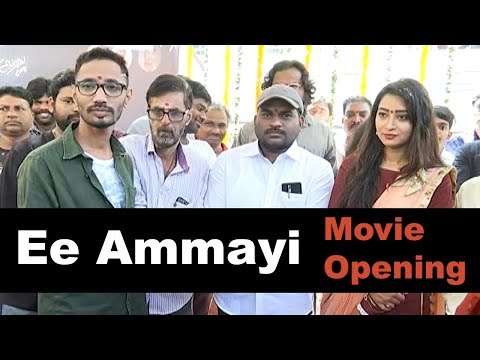 ee-ammayi-movie-opening-event