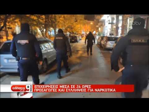 Αστυνομικές επιχειρήσεις κατά της εγκληματικότητας   10/01/2020   ΕΡΤ