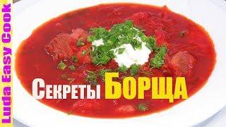 Все СЕКРЕТЫ настоящего БОРЩА! Украинский КРАСНЫЙ БОРЩ мамин рецепт! | Mom