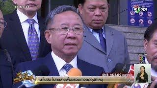 ศาลฏีกายืนตามศาลอุทธรณ์ ยกฟ้อง 'สมคิด' คดีอุ้มฆ่านักธุกิจซาอุฯ