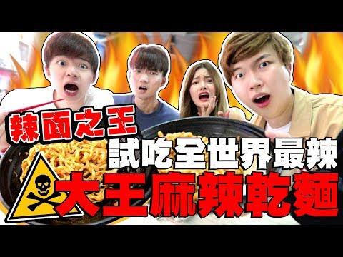 吃之前還需要簽生死狀!?  全世界最辣的辣麵竟然在台灣