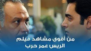 تحميل اغاني من أقوى مشاهد فيلم الريس عمر حرب MP3