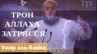 Из-за чего затрясся трон Аллаха? Умар аль-Банна