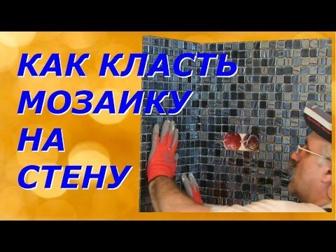 Как класть мозаику на стену