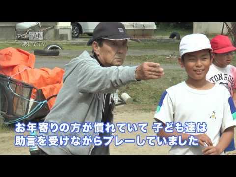 あいでTV#038「普代小児童とお年寄りが交流」