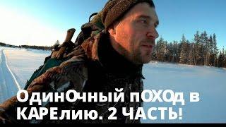 Одиночный поход в Карелию. Зимняя ночевка в палатке . 2/6