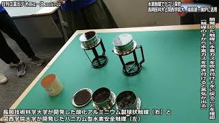 水素触媒でデブリ保管 長岡技科大と関西学院大、福島第一廃炉に活用(動画あり)