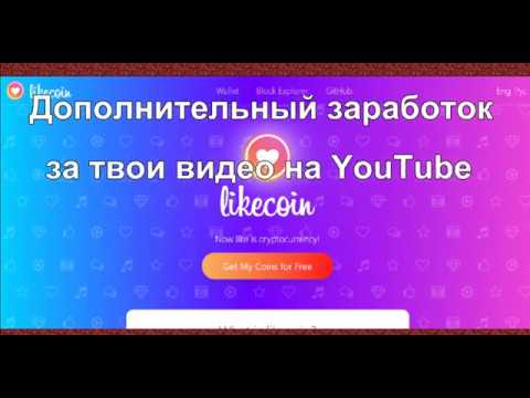 Likecoin зарабатывай за публикации на YouTube !!!