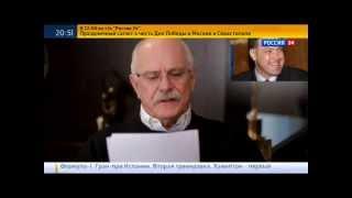 Никита Михалков читает письмо Евгения Гришковца - 09.05.2014 - 23:25