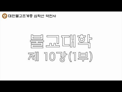 [불교대학 21] 심학산 약천사 불교대학 제 10장 1강