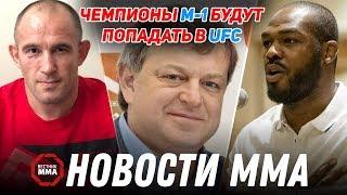 ЧЕМПИОНЫ М-1 БУДУТ ПОПАДАТЬ В UFC!!! Хант против Олейника на UFC в Москве! Вудли против Тилла