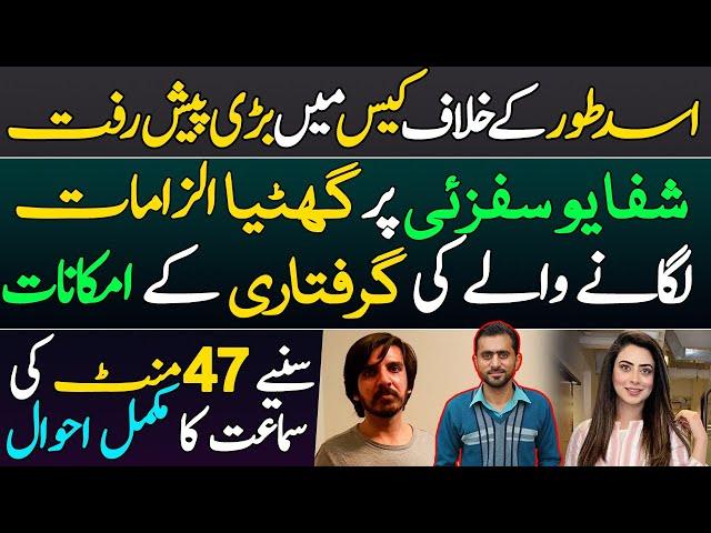 Big development in Asad Toor vs Shiffa Yousafzai case in IHC    Details by Siddique Jaan