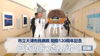 白衣のおっさんがゆく!前編【市立大津市民病院 開院120周年記念】